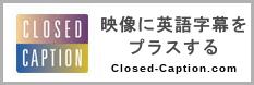 クローズドキャプション情報サイト